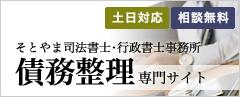 そとやま司法書士・行政書士事務所 債務整理専門サイト